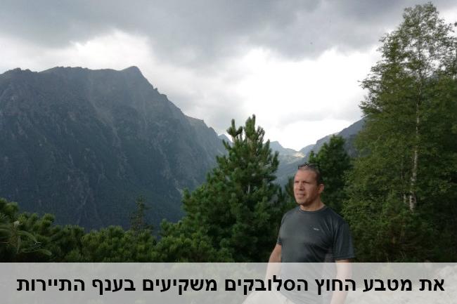 טיול-טבע-בהרי-הטטרה-בסלובקיה