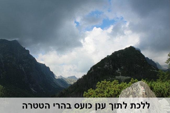 מסלולים-בהרי-הטטרה