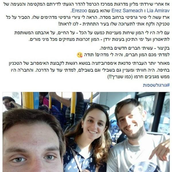 גרפיטי בחיפה אצל ארז וליה